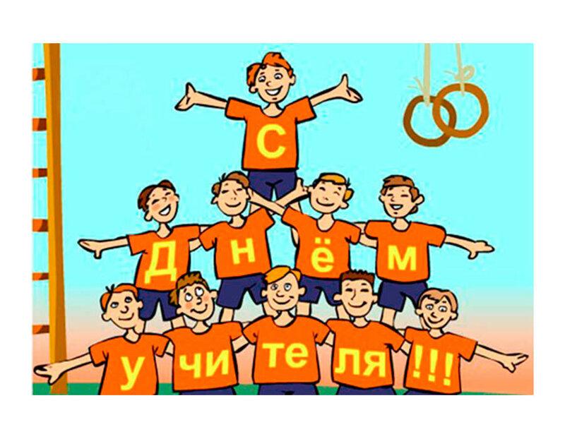 Поздравления с днем учителя физкультуры открытки
