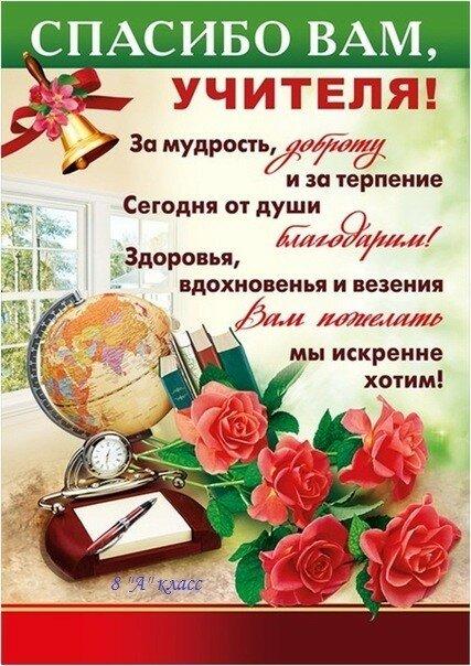Поздравление учителя конец года