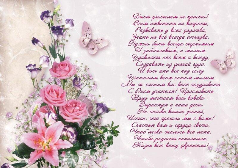 Поздравления с днем рождения для преподавателя в стихах