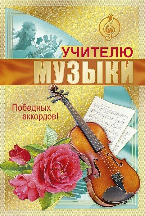 Картинок, открытки с днем учителя музыкальной школы стихи