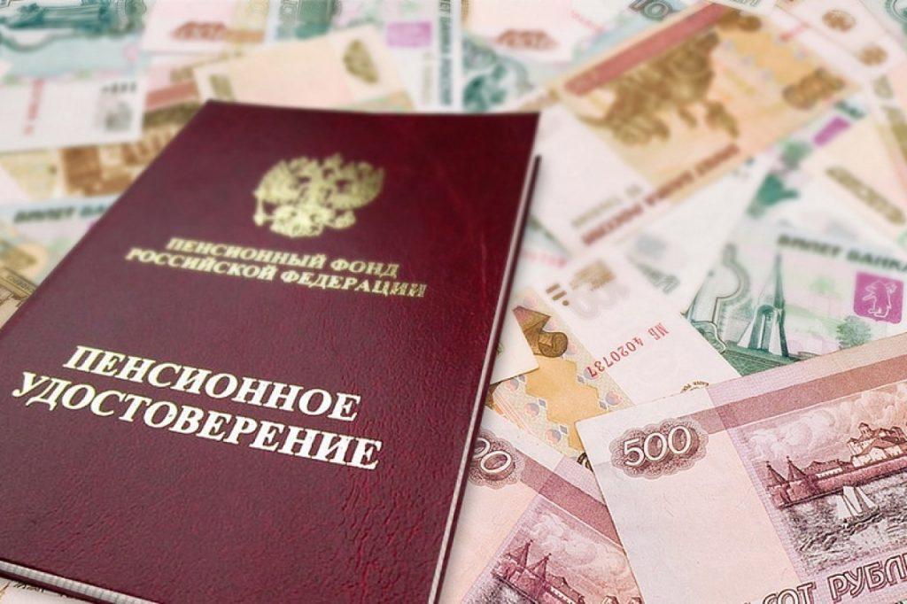 Виды пенсионного обеспечения в России (1 фото)