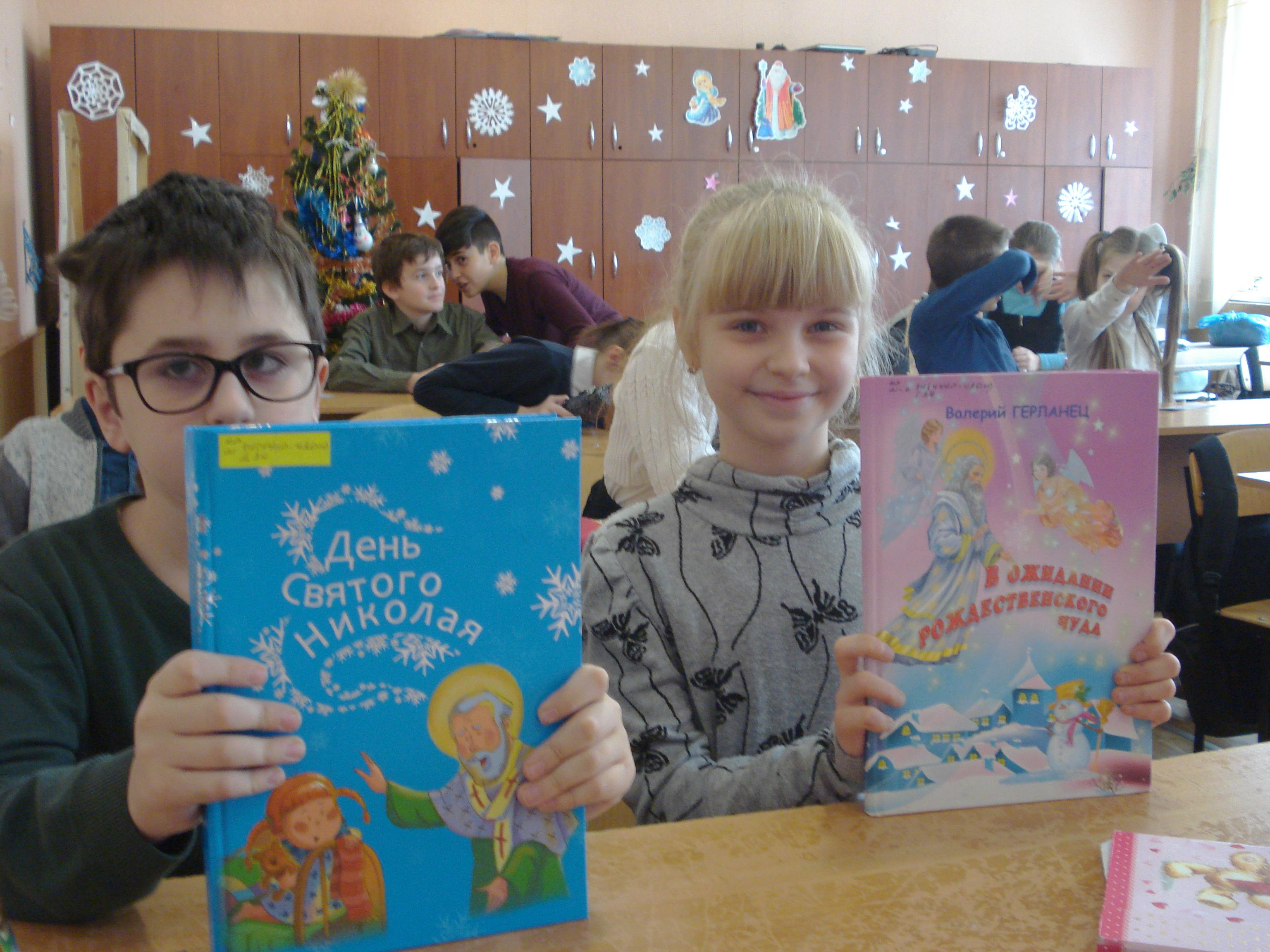 день святого николая, занятия с детьми, донецкая республиканская библиотека для детей, отдел справочно-библиографического и информационного обслуживания, отдел обслуживания учащихся 5-9 классов