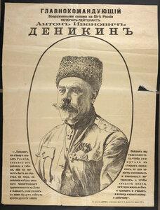 Главнокомандующий вооружёнными силами на юге России Генерал-лейтенеант Антон Иванович Деникин.