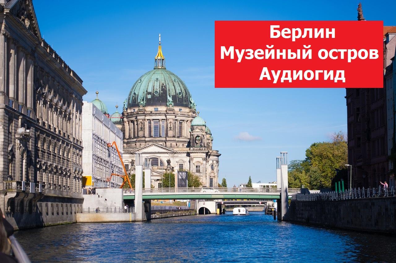 Аудиогид по Берлину. Музейный остров - Museumsinsel. На русском языке