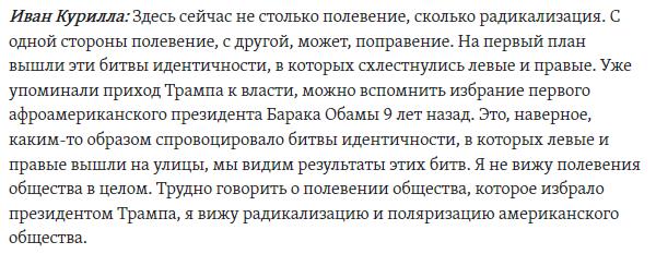06-Иван Курилла