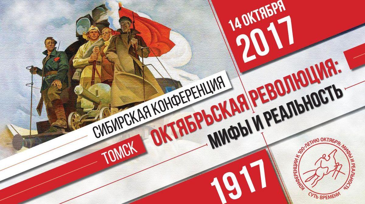 20171013_09-21-В Томске пройдет конференция, посвященная 100-летию Октября-pic1