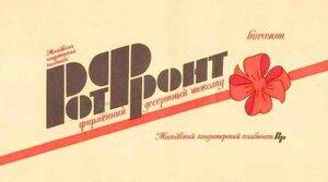 шоколад Рот-фронт