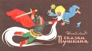 шоколад Сказки Пушкина