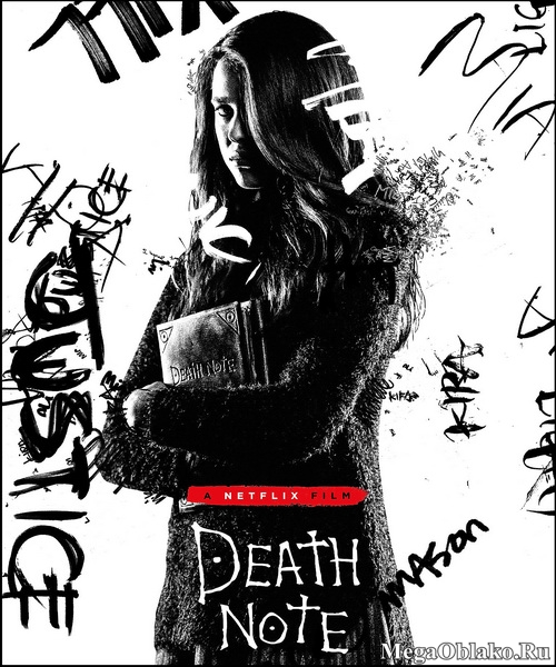 Тетрадь смерти / Death Note (2017/WEB-DL/WEB-DLRip)