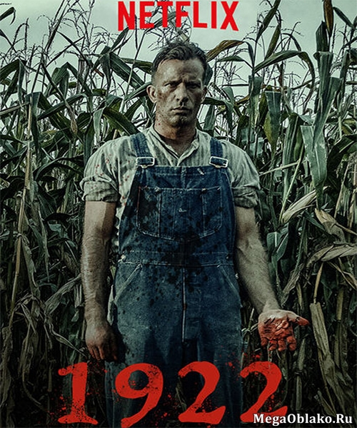 1922 / 1922 (2017/WEB-DL/WEB-DLRip)