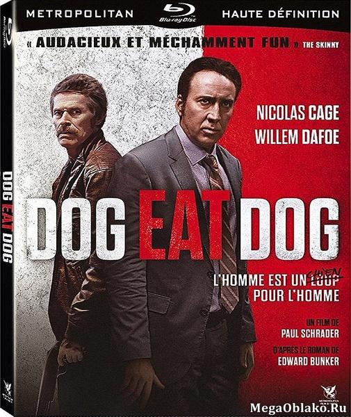 Человек человеку волк / Dog Eat Dog (2016/BDRip/HDRip)