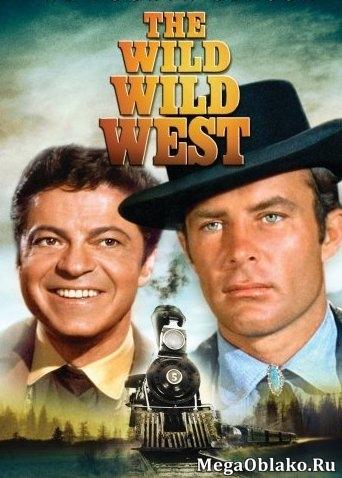 Дикий дикий запад (1-4 сезоны) / The Wild Wild West (1965-1969/DVDRip)