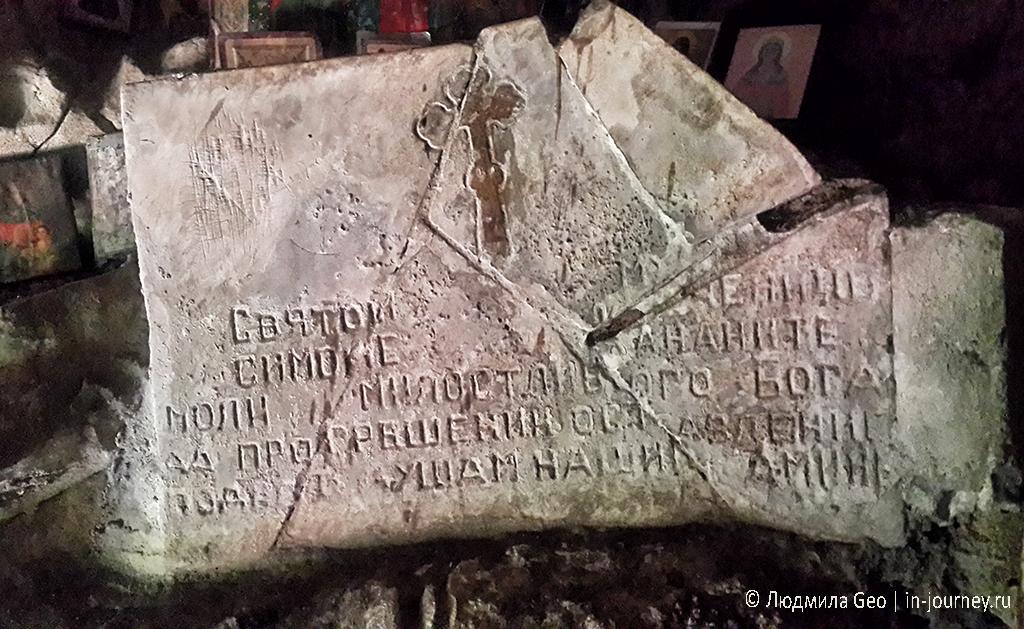 внутри грота Симона Кананита