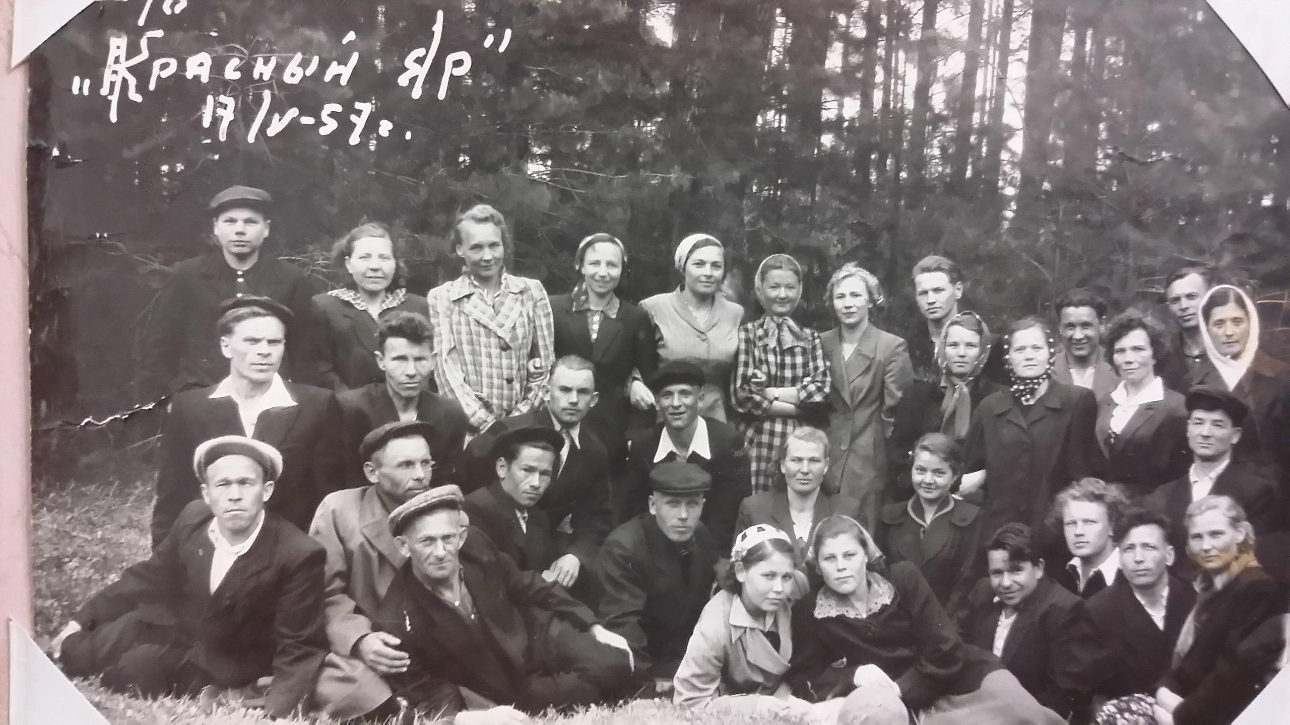 1957. Санаторий Красный Яр