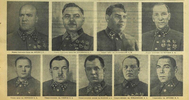«Красная звезда», 19 января 1943 года, Военачальники Красной Армии, полководцы Красной Армии