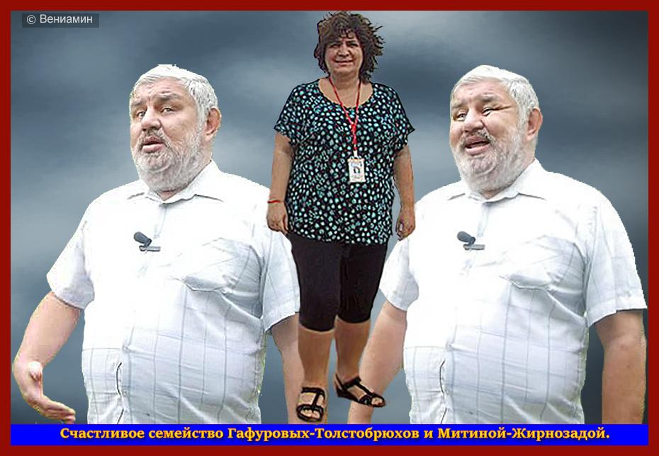 Гафуров толстобрюхий и Митина Жирнозадая, с подписью