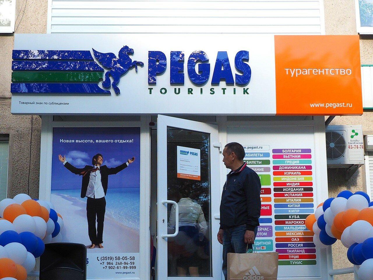 6 Открытие нового офиса Pegas Touristik 14.06.2017