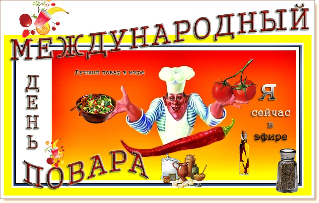Международный день повара. Лучший повар в мире