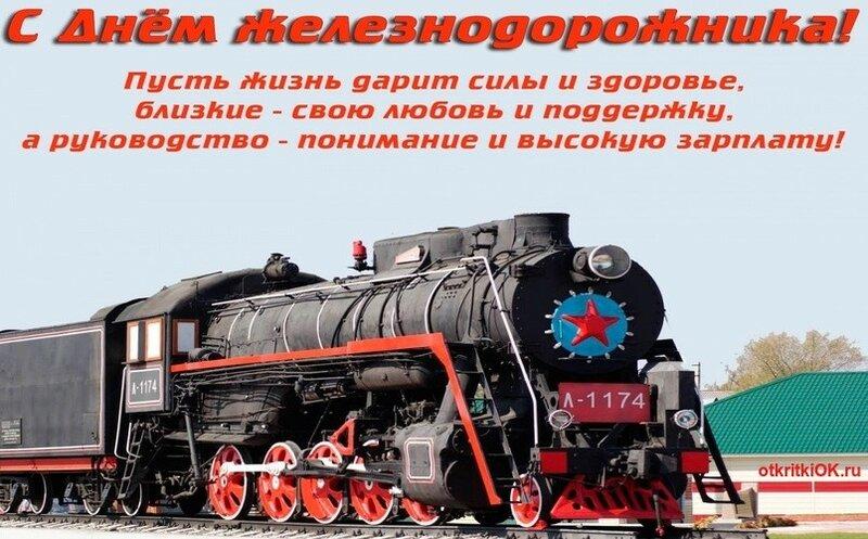 Поздравления с днем железнодорожника пошлые
