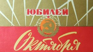 шоколад Юбилей Октября