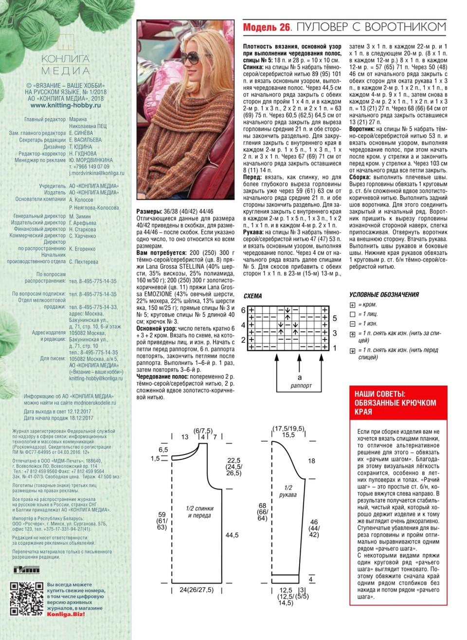 Модный журнал вязание 2018 спицы 59
