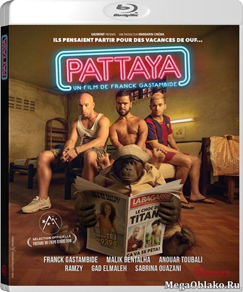Мальчишник в Паттайе / Pattaya (2016/BDRip/HDRip)
