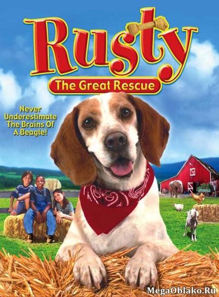 Расти: Великий спасатель / Rusty: A Dog's Tale (1998/SATRip)