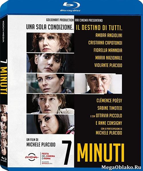 7 минут / 7 minuti (2016/BDRip/HDRip)