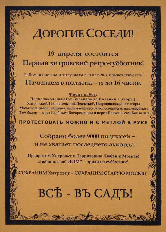 Объявление Хитровского ретро-субботника. 2008 год