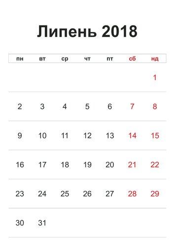 Липень календар 2018