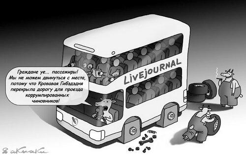карикатура_ЖЖ_козлы.jpg