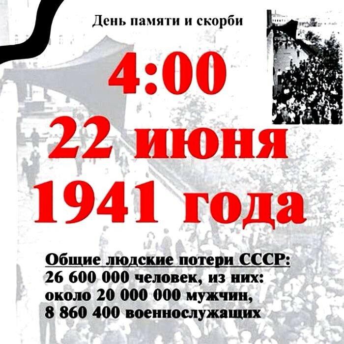22 июня 1941 открытка