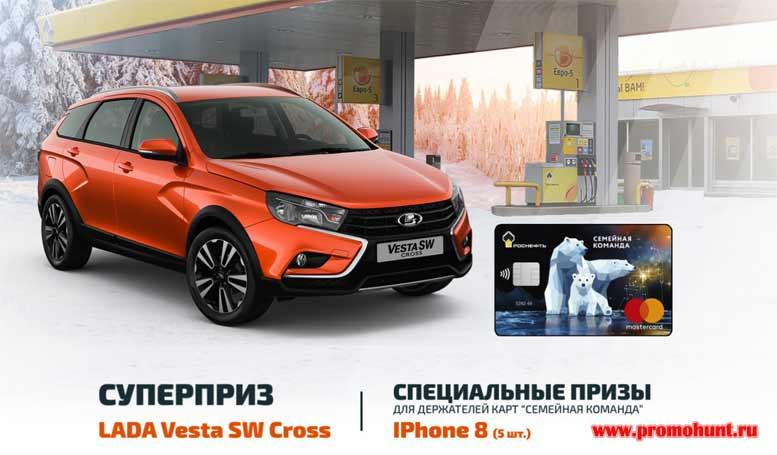 Акция ТНК Роснефть 2018 на rn.autogoda.ru