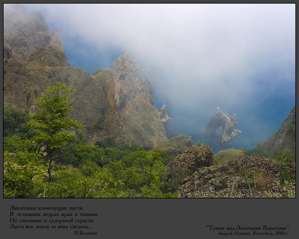 Туман над Золотыми Воротами