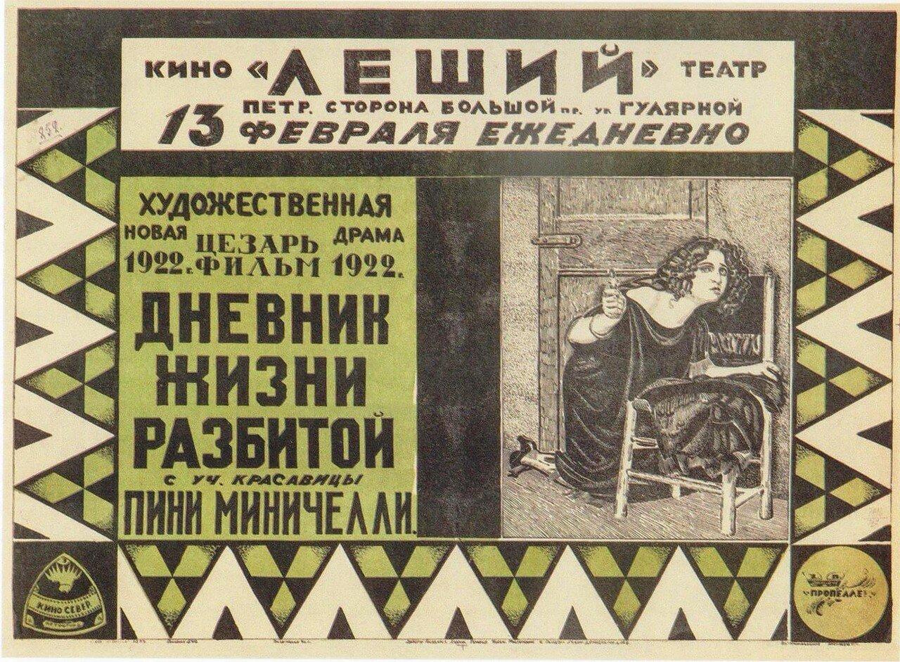 1922. Дневник жизни разбитой (реж. Эудженио Перего)