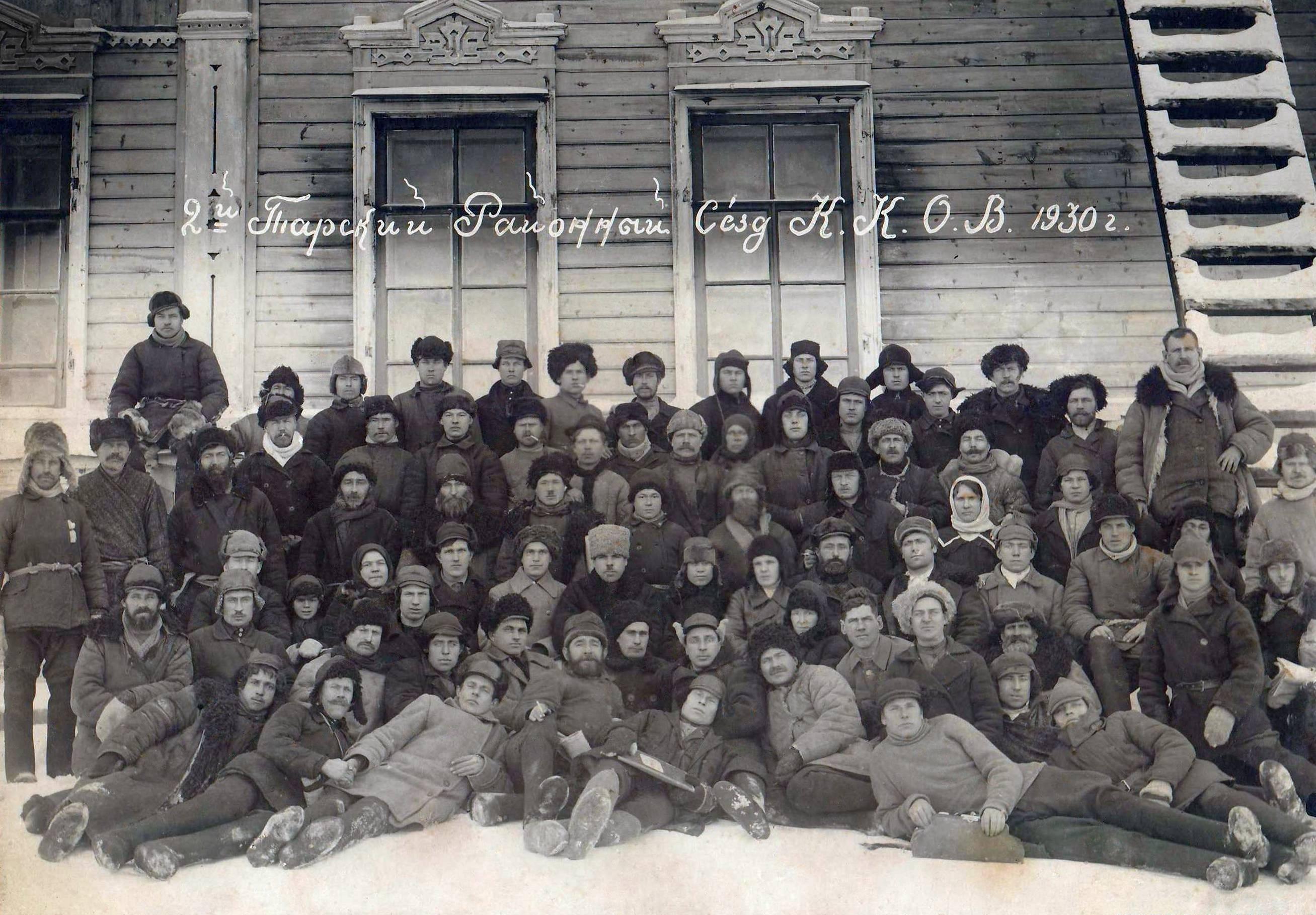 1930. Участники 2-го Тарского районного съезда Комитета крестьянской общественной взаимопомощи