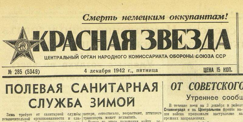«Красная звезда», 4 декабря 1942 года