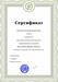 Сертификат 25.11.18.png