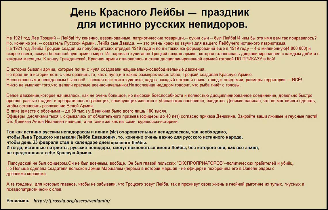 Троцкий — создатель Красной армии.