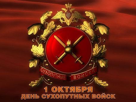 Открытки. День сухопутных войск РФ. Поздравляю!