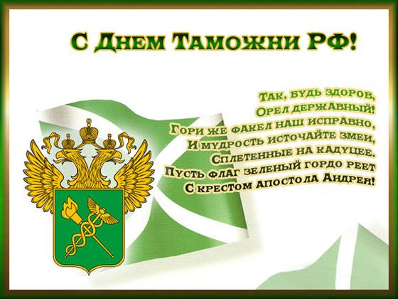 25 октября. День таможенника Российской Федерации