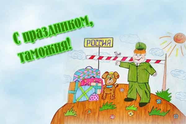 Открытки. День таможенника РФ. С праздником, таможня!
