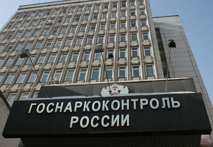 День работника органов наркоконтроля. Госнаркоконтроль России