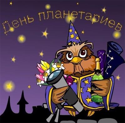 Открытки Международный день планетариев. С праздником вас