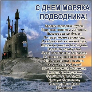 Картинки. С Днем моряка-подводника! открытки фото рисунки картинки поздравления