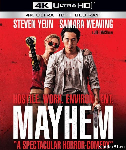 Эксперимент «Офис» 2 / Mayhem (2017/BDRip/HDRip)