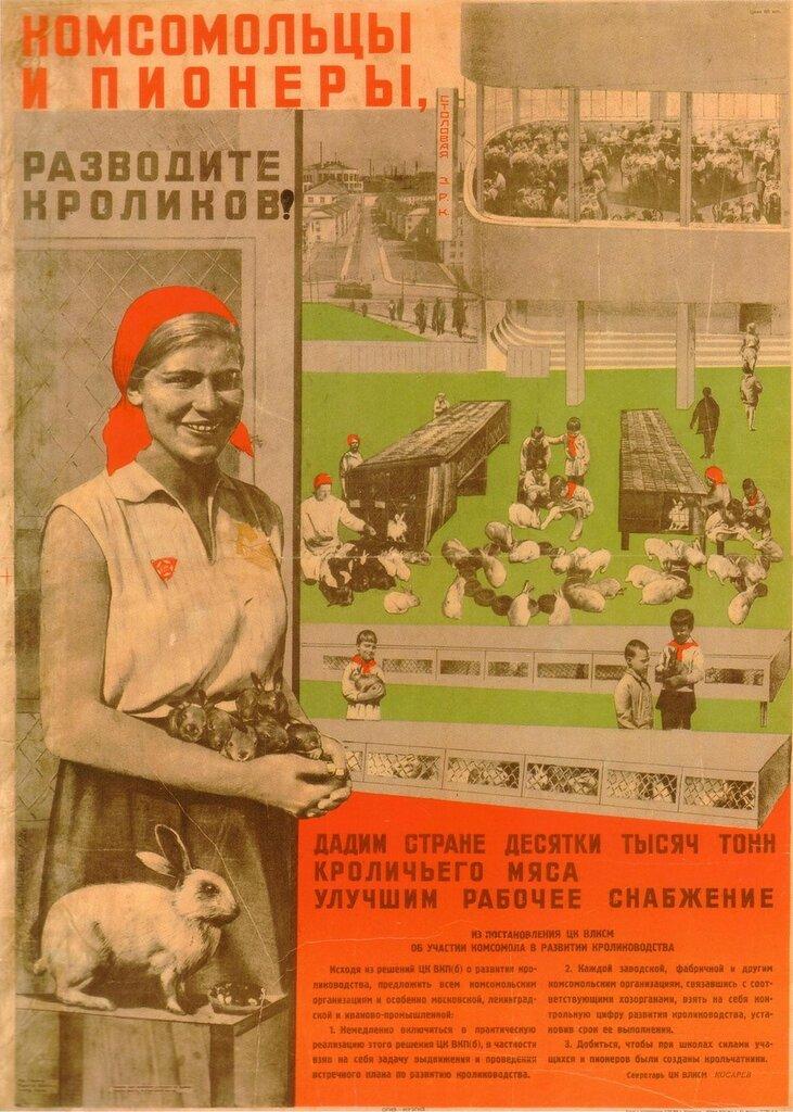 gitsevich-1932.jpg