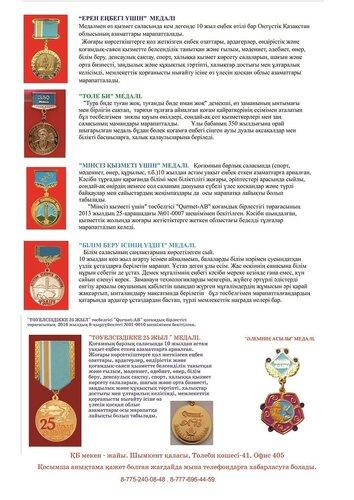 Медали - 2.jpg