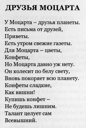Романова МОЦАРТ 3 350.jpg