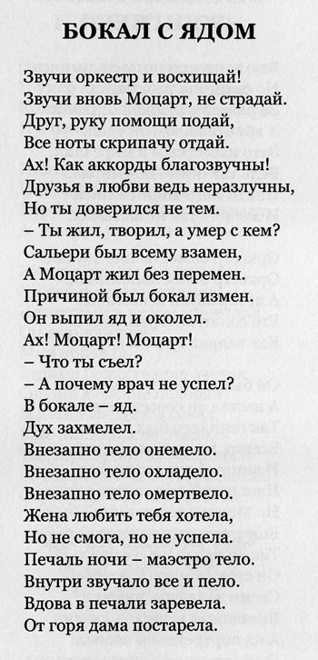 Ираида Романова МОЦАРТ 8 350.jpg